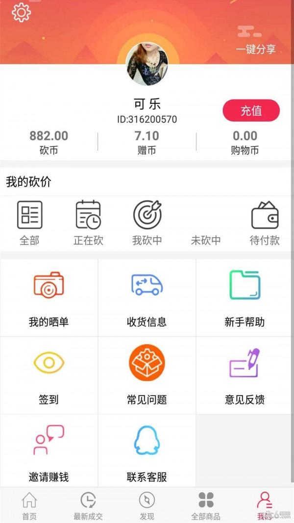 老铁砍价app下载-老铁砍价安卓版v4.6.8