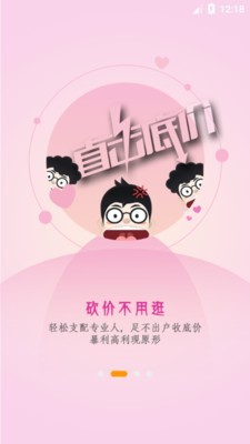砍价王app下载-砍价王安卓版v3.2.0