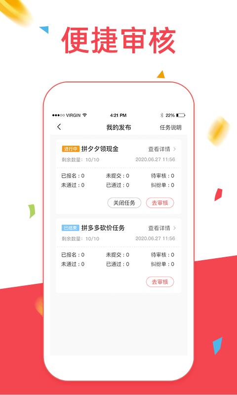 众人帮砍价app下载-众人帮砍价安卓版v1.0.0