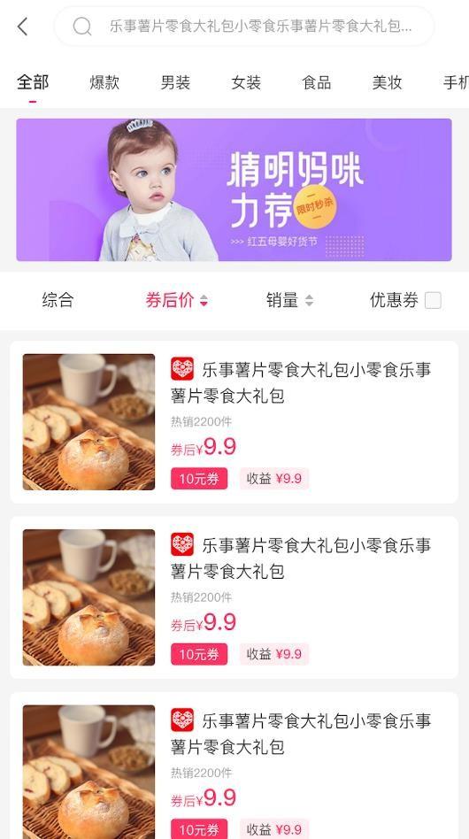 砍价神器app-砍价神器安卓版v1.5.0
