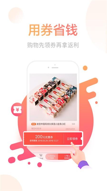 砍价app下载-砍价安卓版v1.3.1